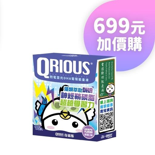 QRIOUS®奇瑞斯閃電靈光 DHA+神經鞘磷脂 葡萄能量凍 699