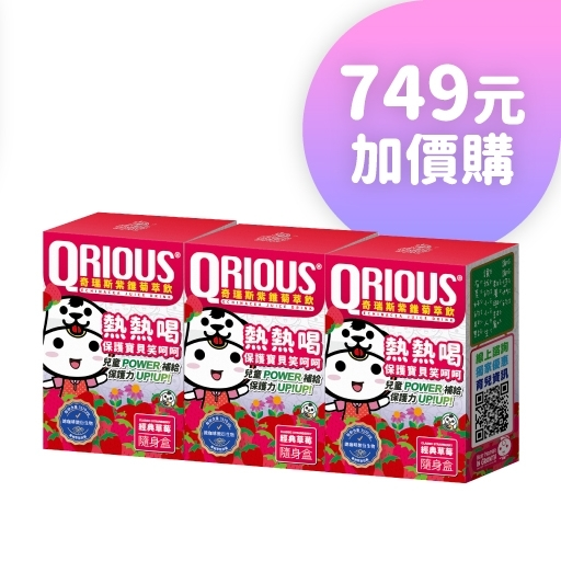 QRIOUS®奇瑞斯紫錐菊萃飲草莓隨身盒 (3盒) 749