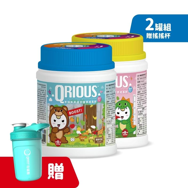 【2020新品上市】QRIOUS®奇瑞斯高蛋白酵素成長飲-粉粉草莓+熊熊可可(含鈣)(各1入)|兒童紫錐花領導品牌,DHA,葉黃素,益生菌,紫錐菊,紫錐花,牙膏,乳牙