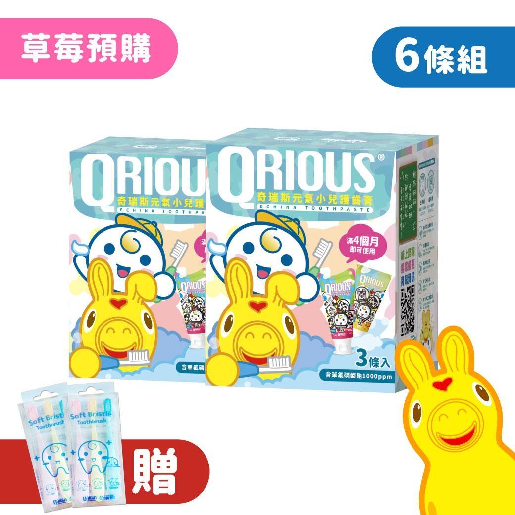 【預購-Hello!Rody!】QRIOUS®奇瑞斯雙效紫錐菊護齒膏-蜜蜜粉草莓(6入)+贈小Q兒童牙刷3入裝(2入)