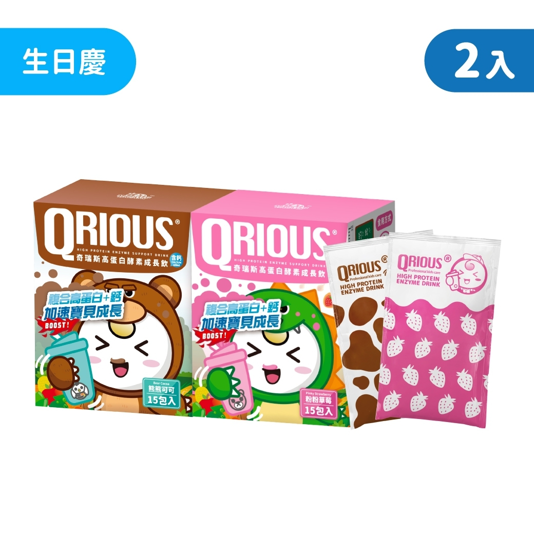 【滿額贈5歲生日慶】QRIOUS®奇瑞斯高蛋白+鈣成長飲-粉粉草莓+熊熊可可(2盒,共30包)