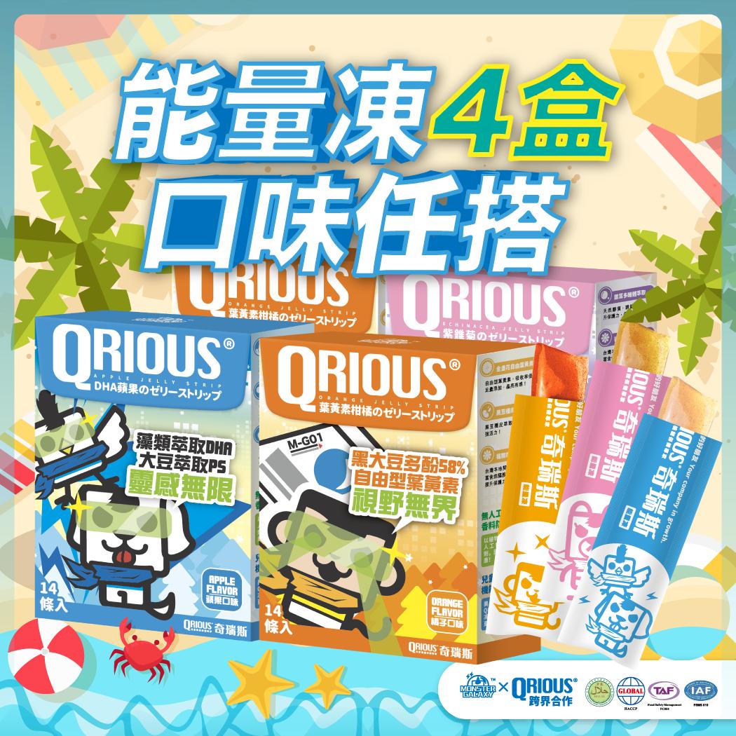 【好凍能量組】QRIOUS®奇瑞斯能量凍 (任選4盒,共56入)