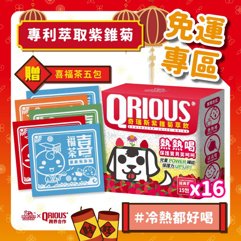 【全家齊健康】QRIOUS®奇瑞斯紫錐菊萃飲 (草莓16盒,共240入)