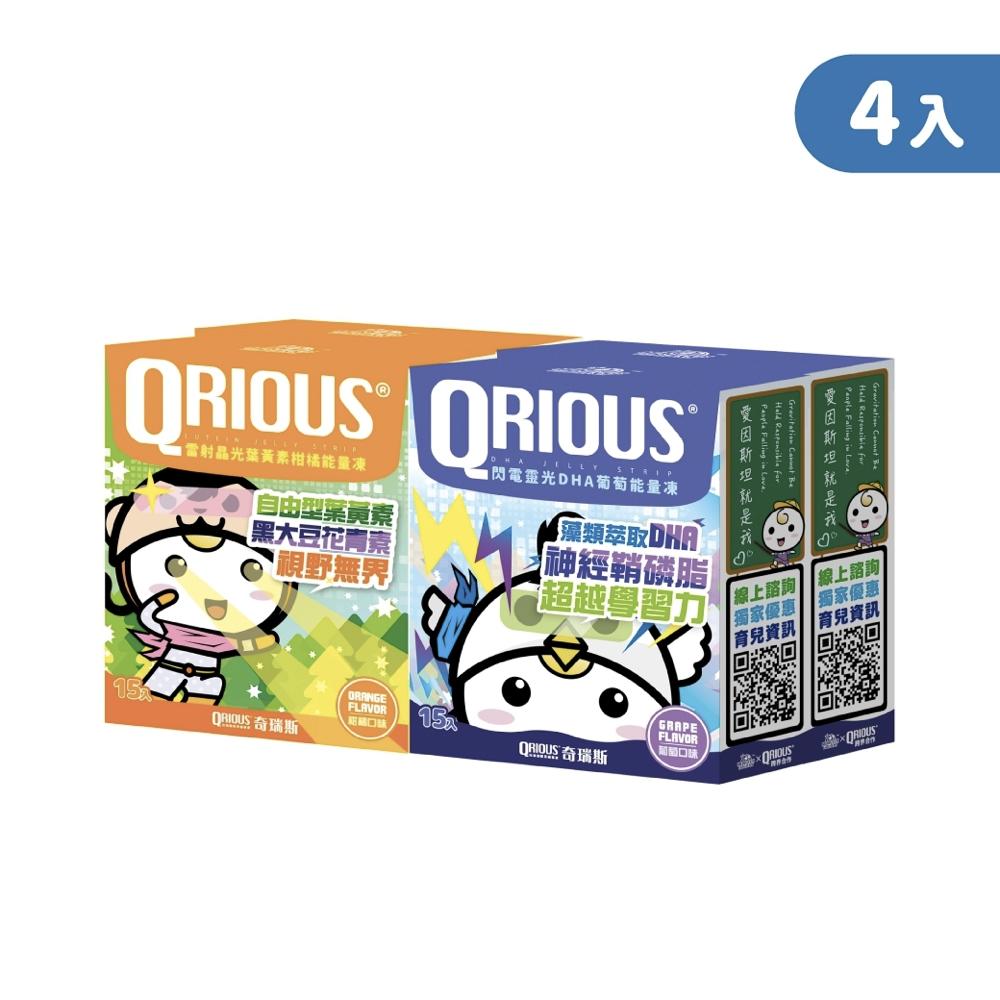 【夏日健康寶貝】QRIOUS®奇瑞斯DHA+神經鞘磷脂葡萄能量凍+葉黃素柑橘能量凍 (4盒,共60入)