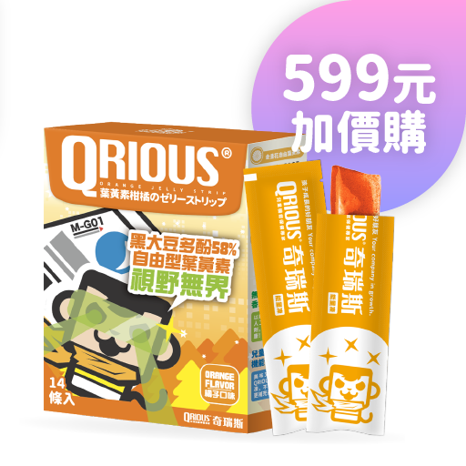 雷射晶光葉黃素柑橘能量凍 599