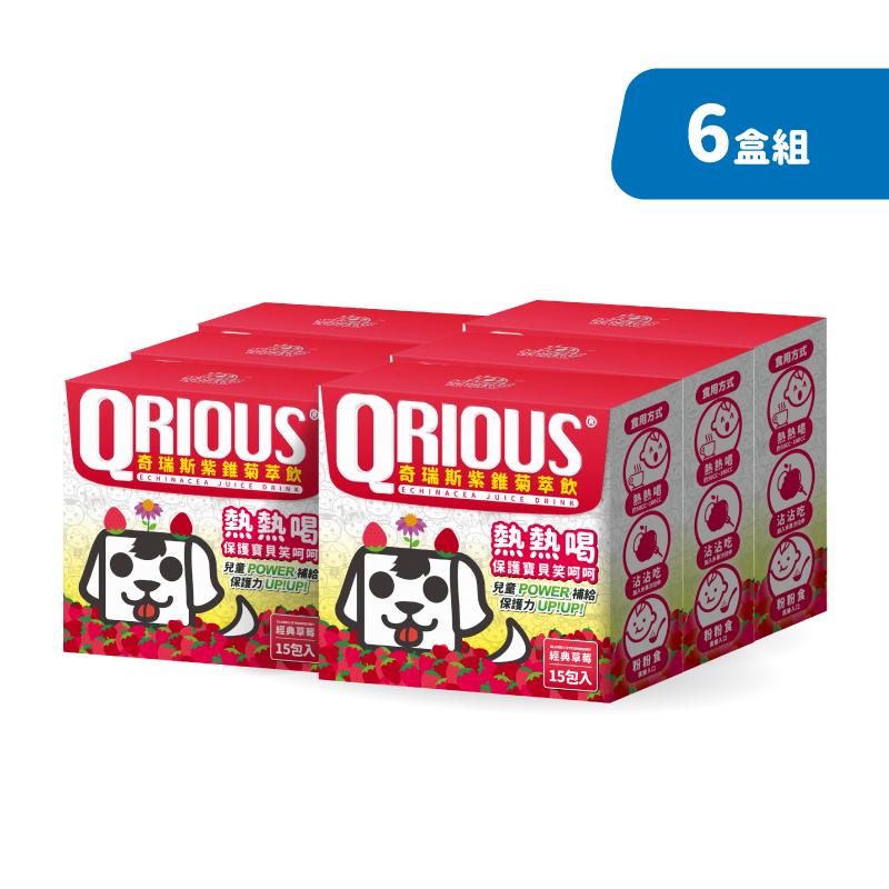 【超值重量組】QRIOUS®奇瑞斯紫錐菊萃飲 (草莓6盒,共90入)