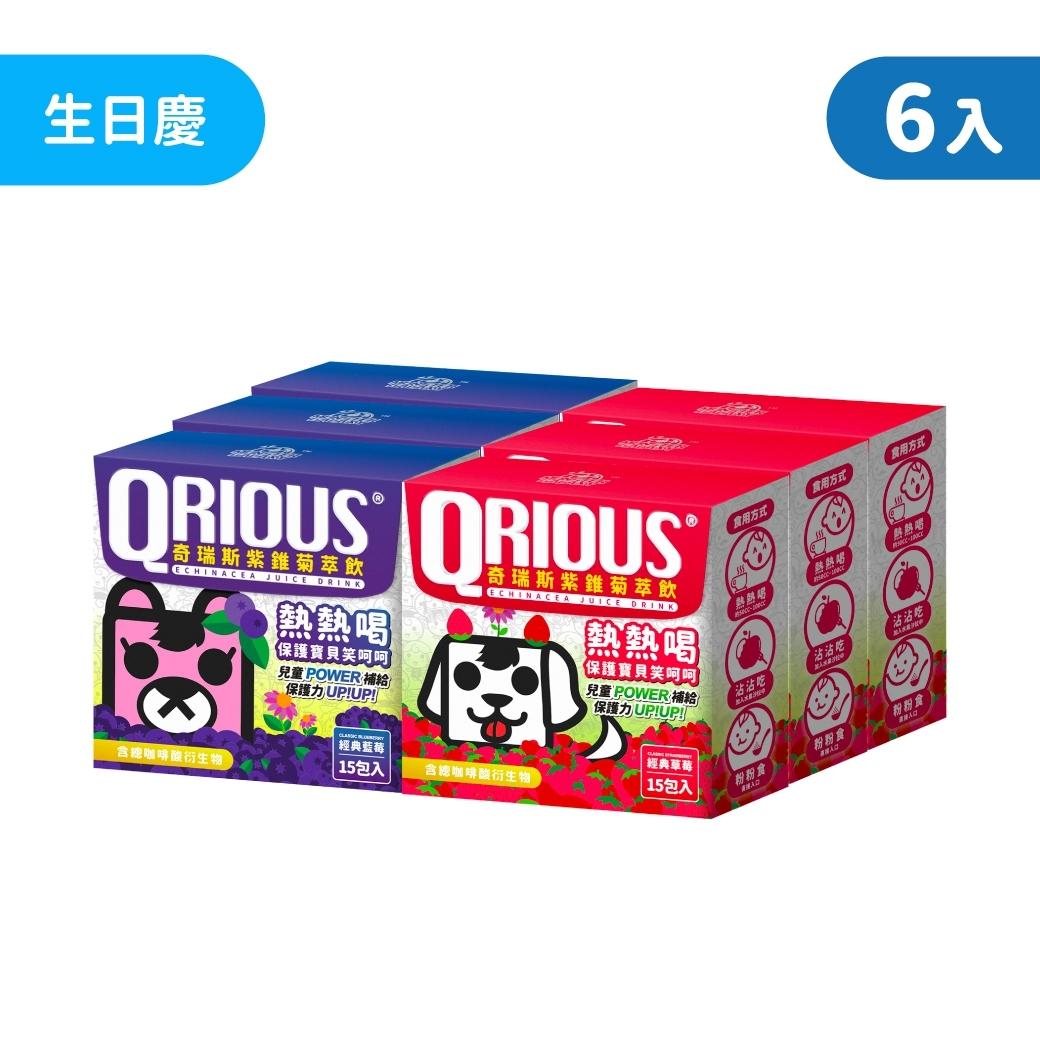 【滿額贈5歲生日慶】QRIOUS®奇瑞斯紫錐菊萃飲 (藍莓、草莓各3盒,共90入)