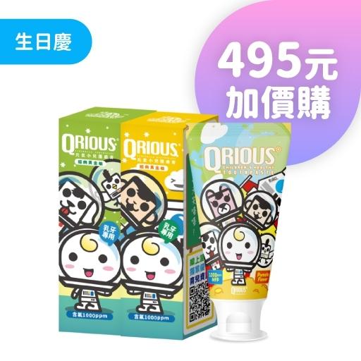 QRIOUS®奇瑞斯雙效紫錐菊護齒膏-黃金柚(2入) 495