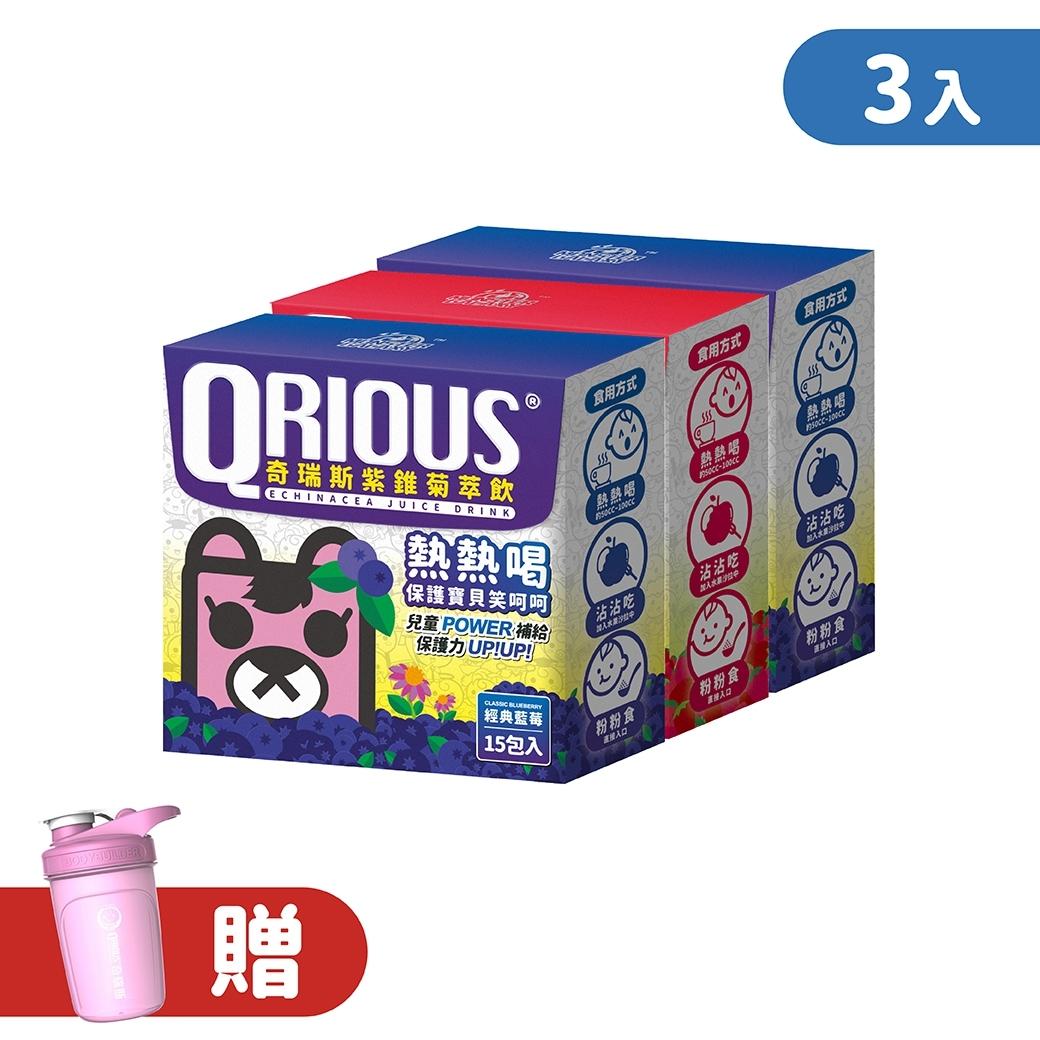 【菊萃飲Q杯組】QRIOUS®奇瑞斯紫錐菊萃飲 (藍莓2盒+草莓1盒,共45入)贈小Q雪克杯