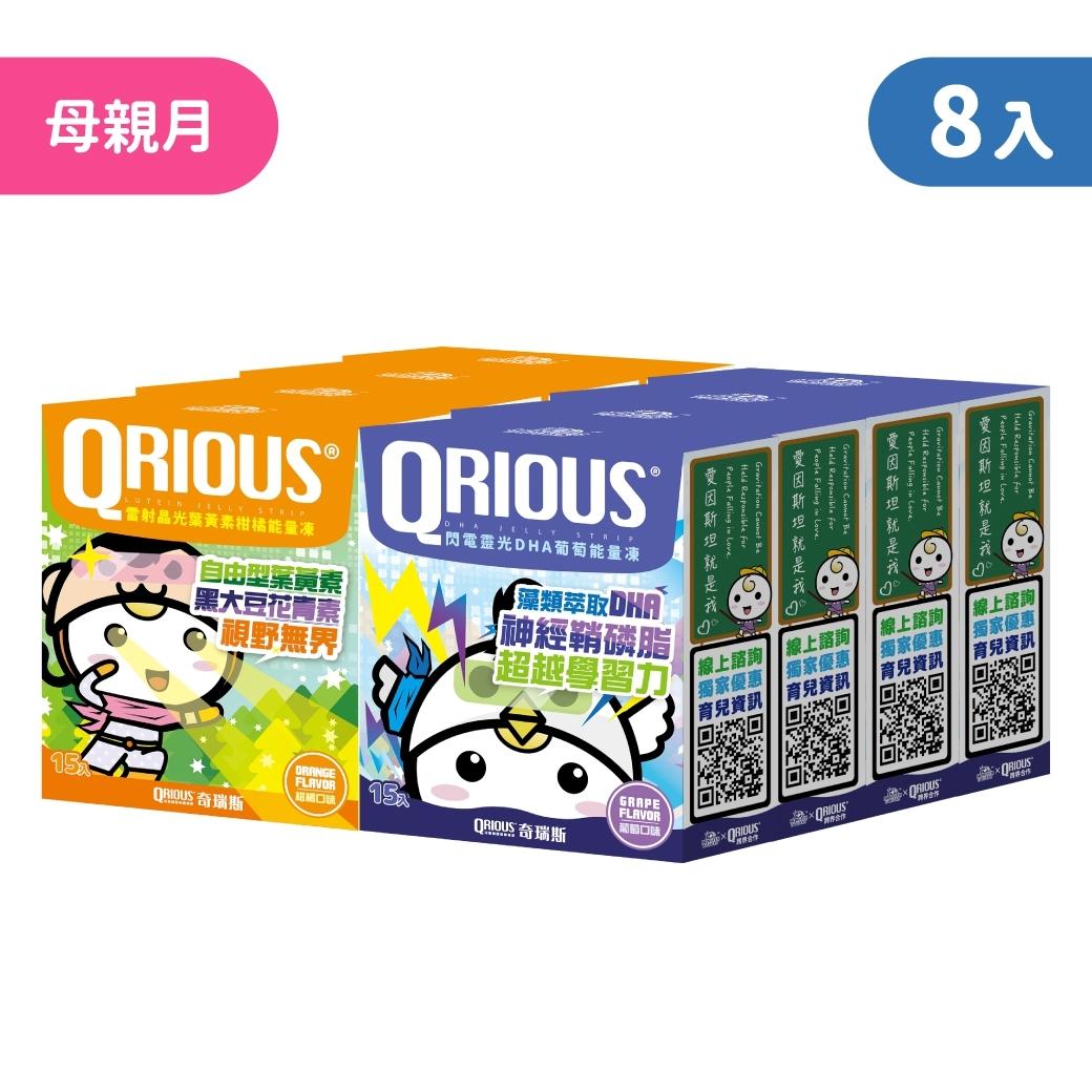 【滿額好禮贈】QRIOUS®奇瑞斯DHA+神經鞘磷脂葡萄能量凍+葉黃素柑橘能量凍 (8盒,共120入)