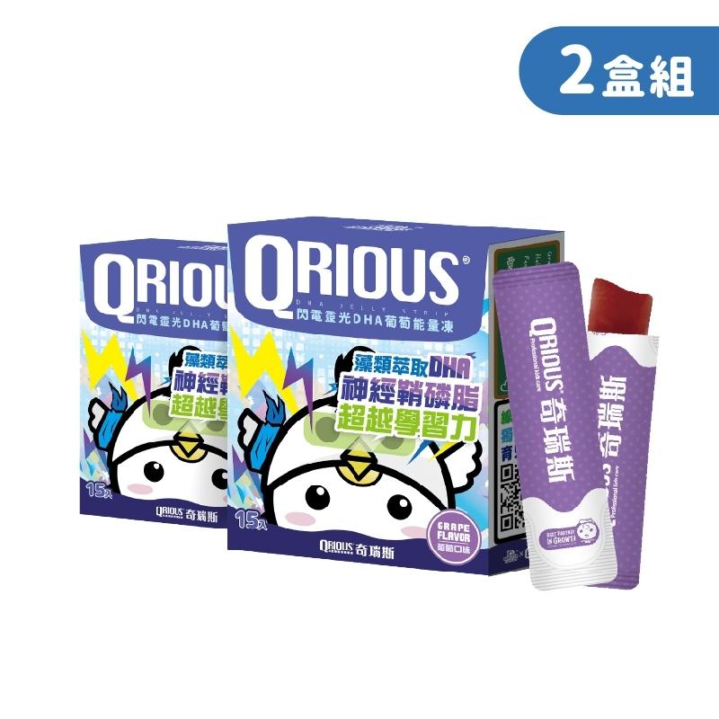 【快轉學習力!】QRIOUS®奇瑞斯閃電靈光 DHA+神經鞘磷脂 葡萄能量凍 2入組