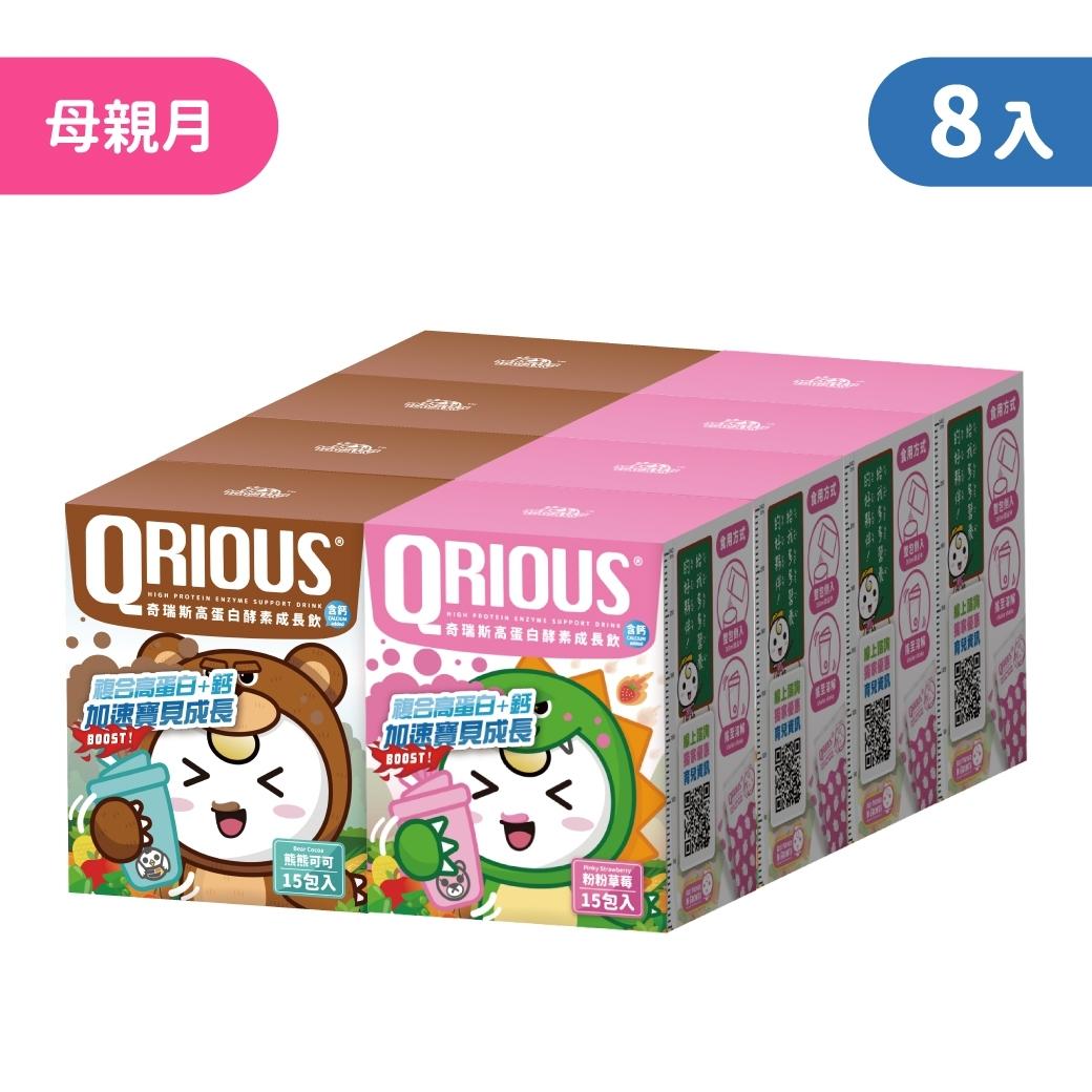 【滿額好禮贈】QRIOUS®奇瑞斯高蛋白+鈣成長飲-粉粉草莓+熊熊可可(8盒,共120包)