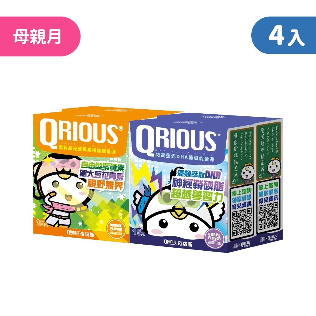 【滿額好禮贈】QRIOUS®奇瑞斯DHA+神經鞘磷脂葡萄能量凍+葉黃素柑橘能量凍 (4盒,共60入)