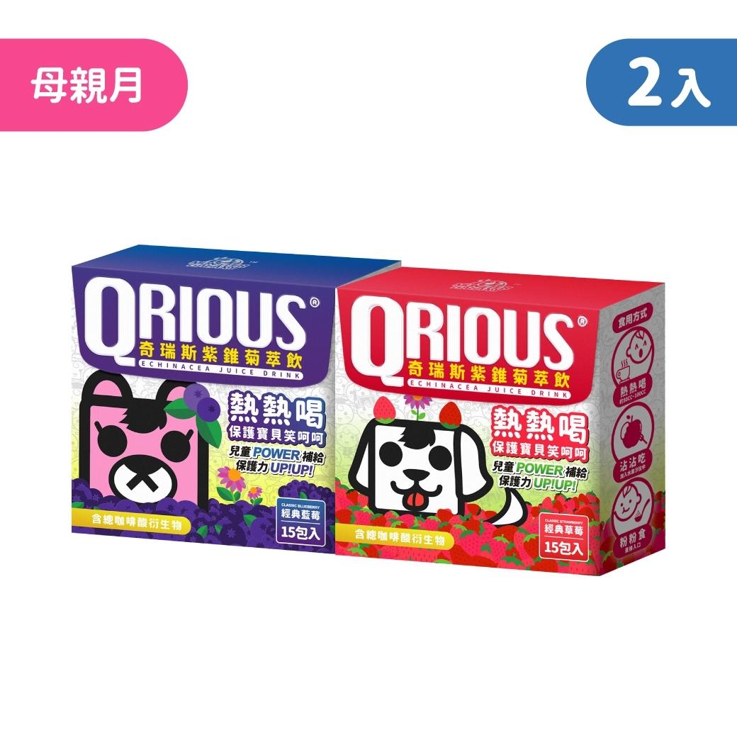 【滿額好禮贈】QRIOUS®奇瑞斯紫錐菊萃飲 (草莓1盒+藍莓1盒,共30入)