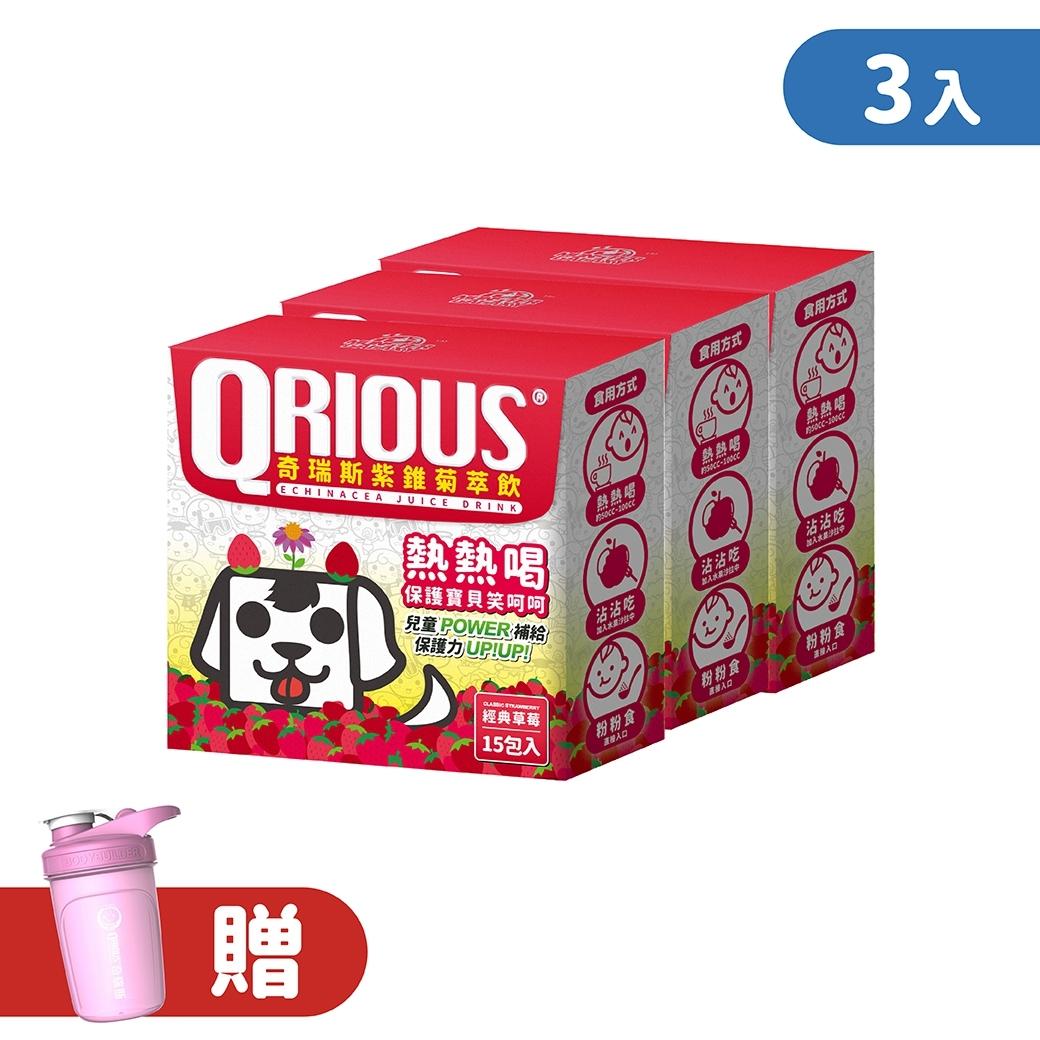【菊萃飲Q杯組】QRIOUS®奇瑞斯紫錐菊萃飲 (草莓3盒,共45入)贈小Q雪克杯