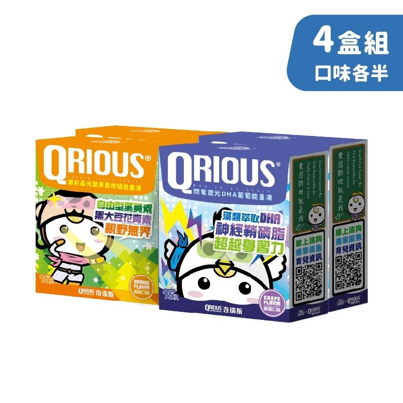 【靈感視野無界限】QRIOUS®奇瑞斯DHA+神經鞘磷脂葡萄能量凍+葉黃素柑橘能量凍 (各2盒,共60入)