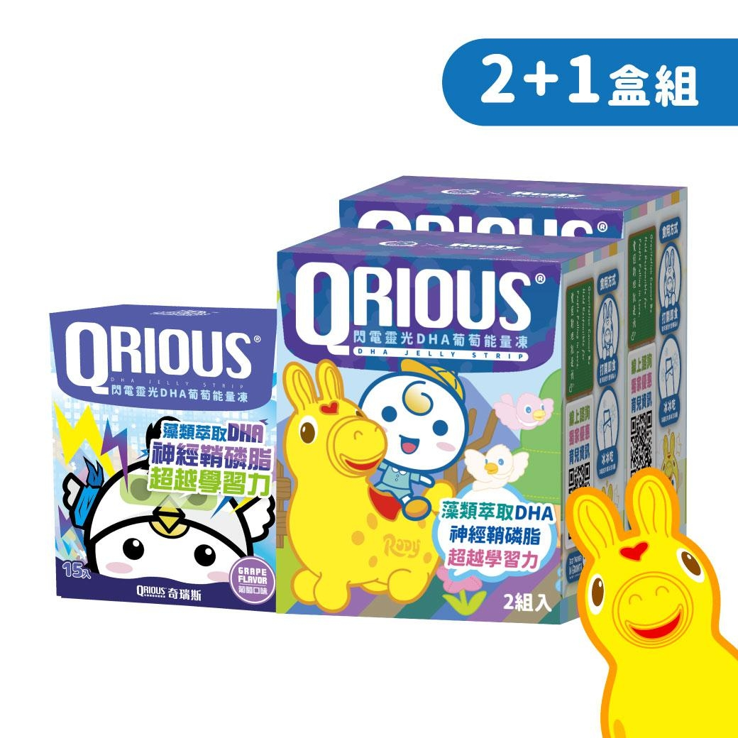 【Hello!Rody!】QRIOUS®奇瑞斯閃電靈光 DHA+神經鞘磷脂 葡萄能量凍(5入)
