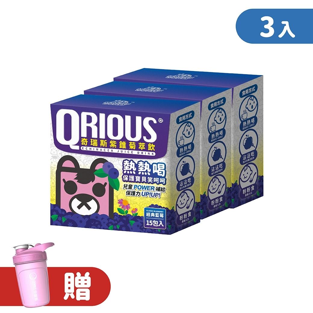 【菊萃飲Q杯組】QRIOUS®奇瑞斯紫錐菊萃飲 (藍莓3盒,共45入)贈小Q雪克杯