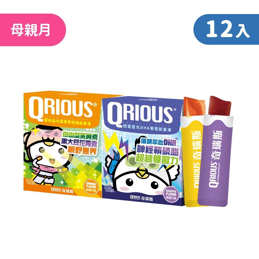 【滿額好禮贈】QRIOUS®奇瑞斯DHA+神經鞘磷脂葡萄能量凍+葉黃素柑橘能量凍 (12盒,共180入)
