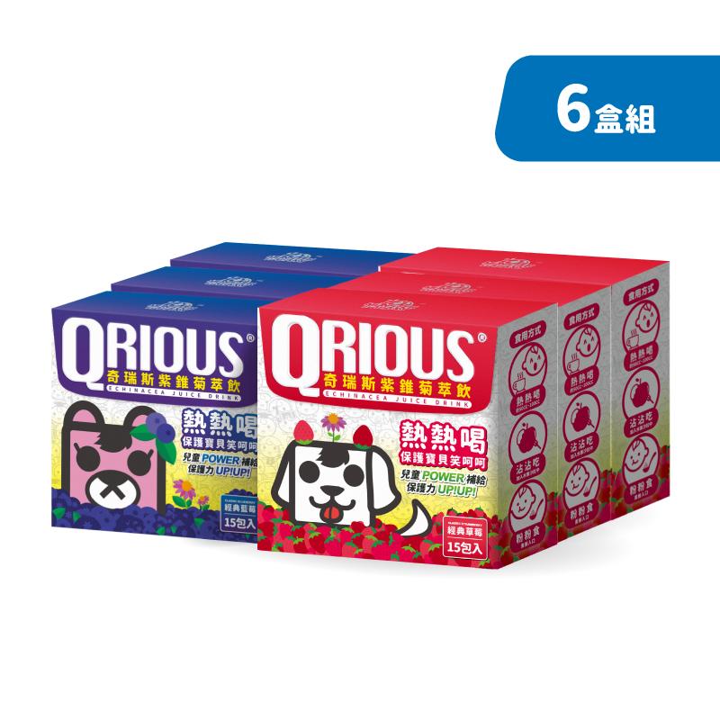 【超值重量組】QRIOUS®奇瑞斯紫錐菊萃飲 (藍莓、草莓各3盒,共90入)