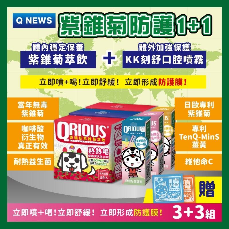 【預購2020新品上市】QRIOUS®奇瑞斯紫錐菊萃飲+KK刻舒口腔噴霧(各三入)