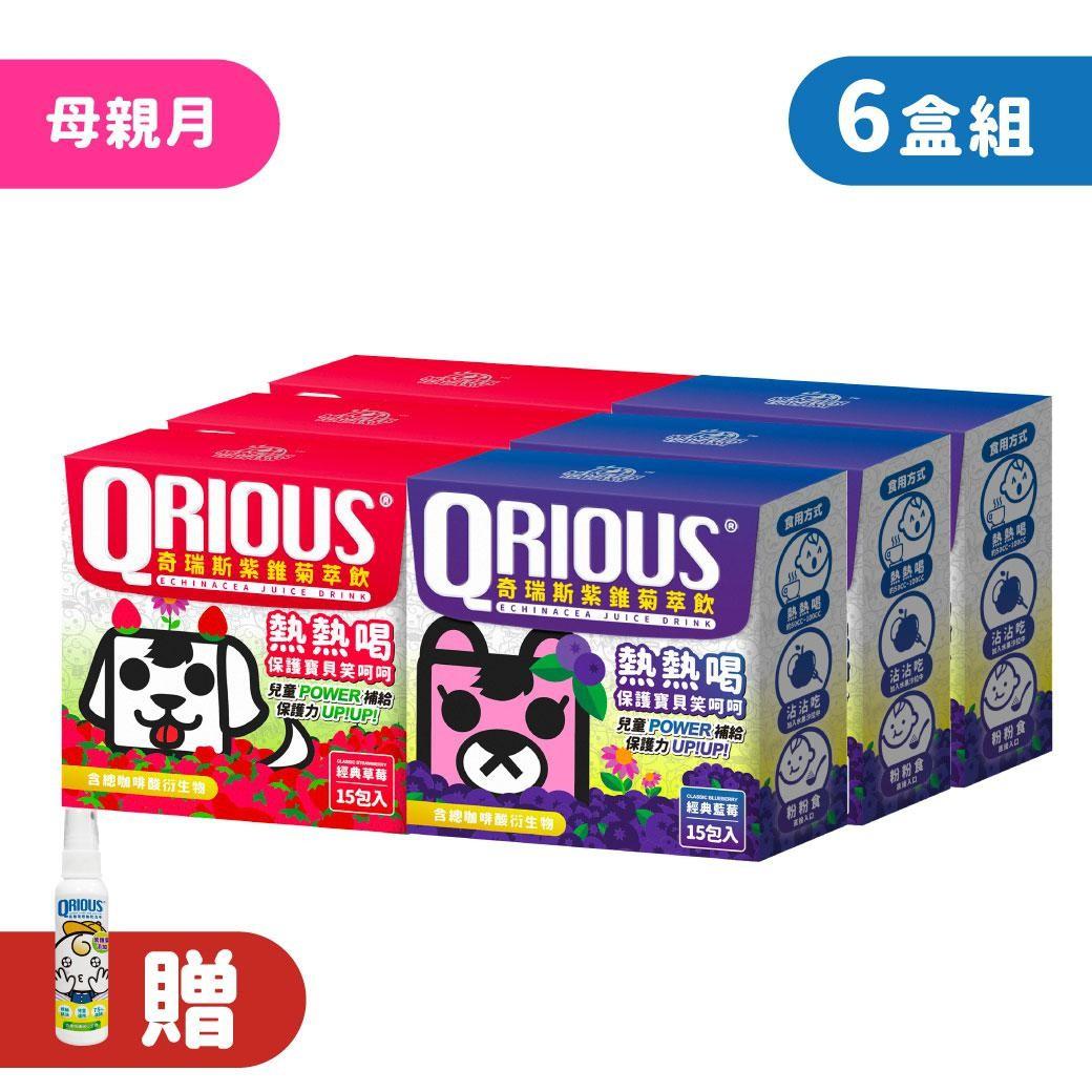 【小Q相挺】QRIOUS®奇瑞斯紫錐菊萃飲 (草莓3盒+藍莓3盒,共90入)+贈紫錐菊澄柚精油乾洗手