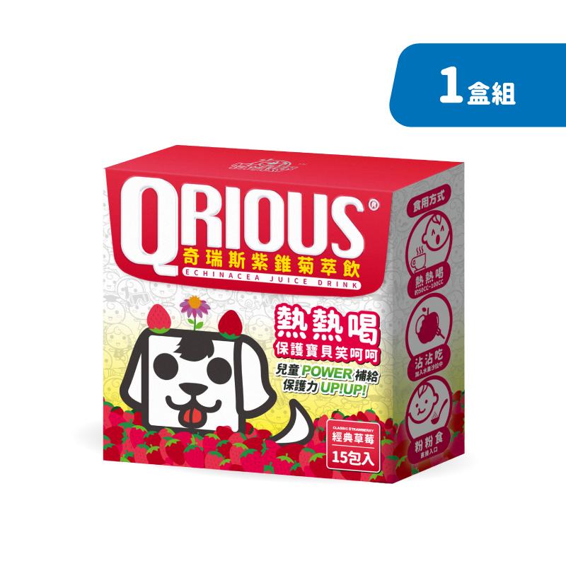 【增強保護力】QRIOUS®奇瑞斯紫錐菊萃飲//草莓口味PLUS-升級上市!