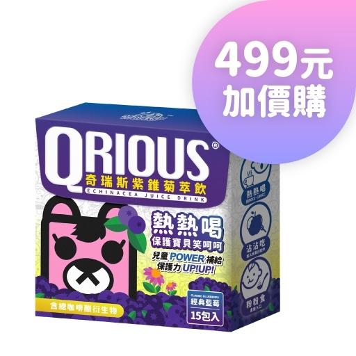 QRIOUS®奇瑞斯紫錐菊萃飲 (藍莓1盒,共15入) 499