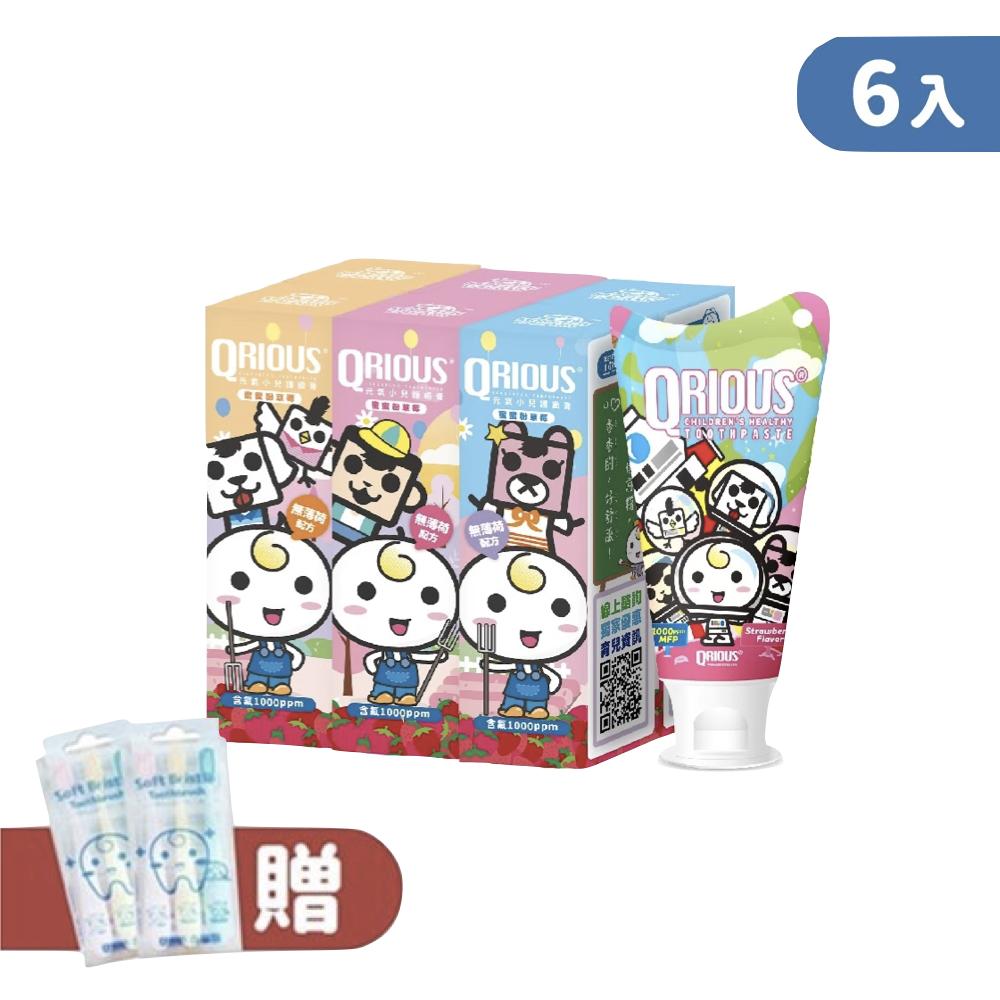 【2021年冠軍牙膏】QRIOUS®奇瑞斯雙效紫錐菊護齒膏-蜜蜜粉草莓(6入)+贈小Q兒童牙刷3入裝(2組)