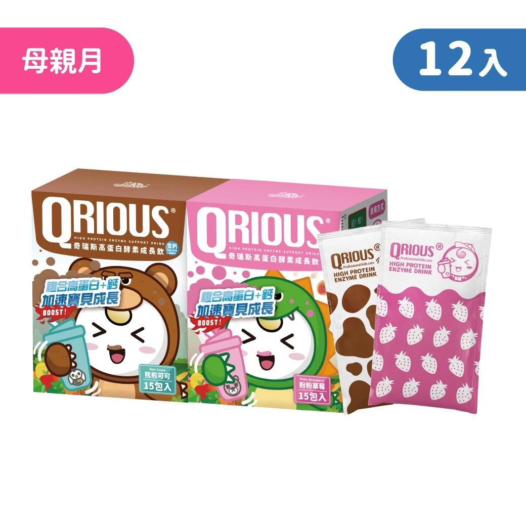 【滿額好禮贈】QRIOUS®奇瑞斯高蛋白+鈣成長飲-粉粉草莓+熊熊可可(12盒,共180包)