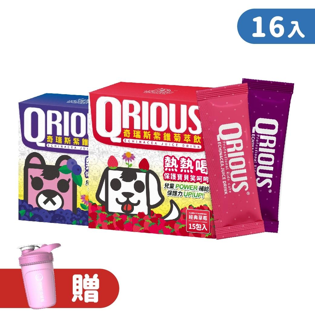 【換季好安心】QRIOUS®奇瑞斯紫錐菊萃飲 (16盒)+贈小Q雪克杯