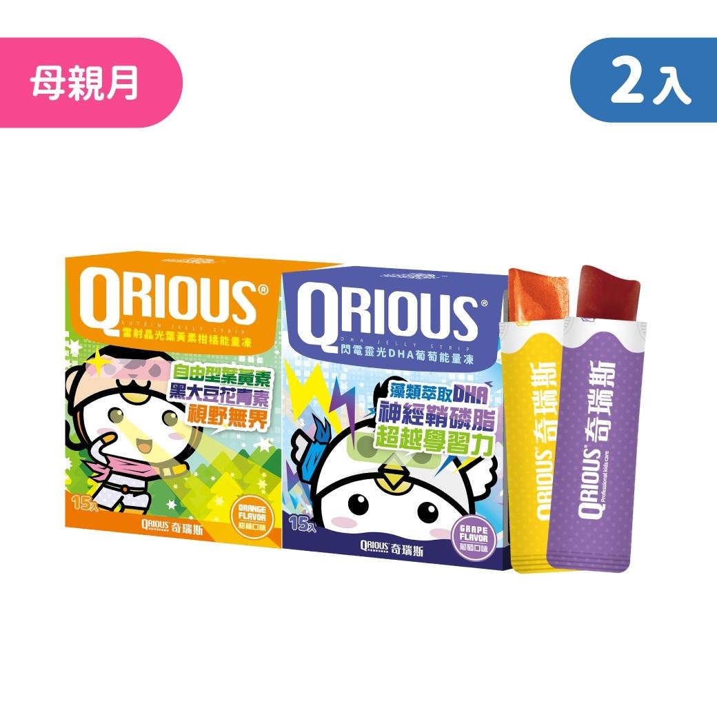 【滿額好禮贈】QRIOUS®奇瑞斯DHA+神經鞘磷脂葡萄能量凍+葉黃素柑橘能量凍 (2盒,共30入)