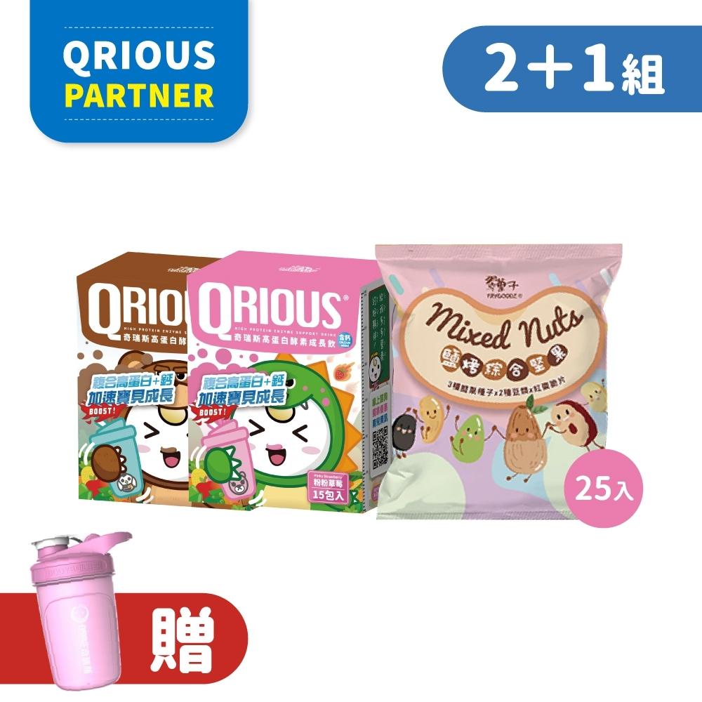 【堅果高蛋白早餐吧】QRIOUS®奇瑞斯高蛋白+鈣成長飲-粉粉草莓+熊熊可可(各1入)+翠菓子鹽烤綜合堅果袋裝(20gX25包)