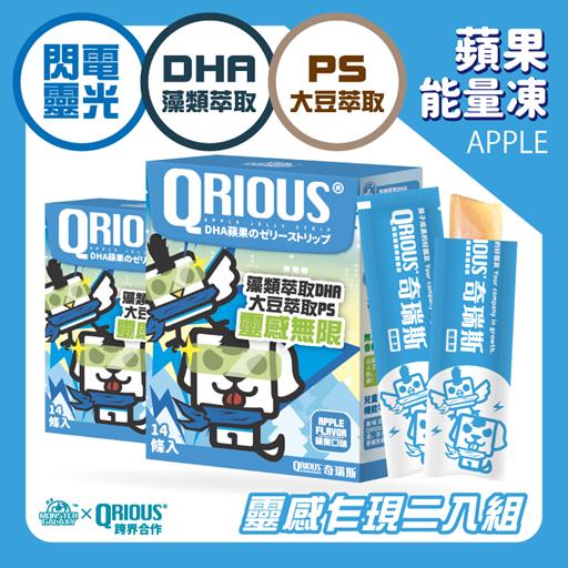 【靈光乍現組】QRIOUS®奇瑞斯閃電靈光DHA蘋果能量凍 (2盒,共28入)