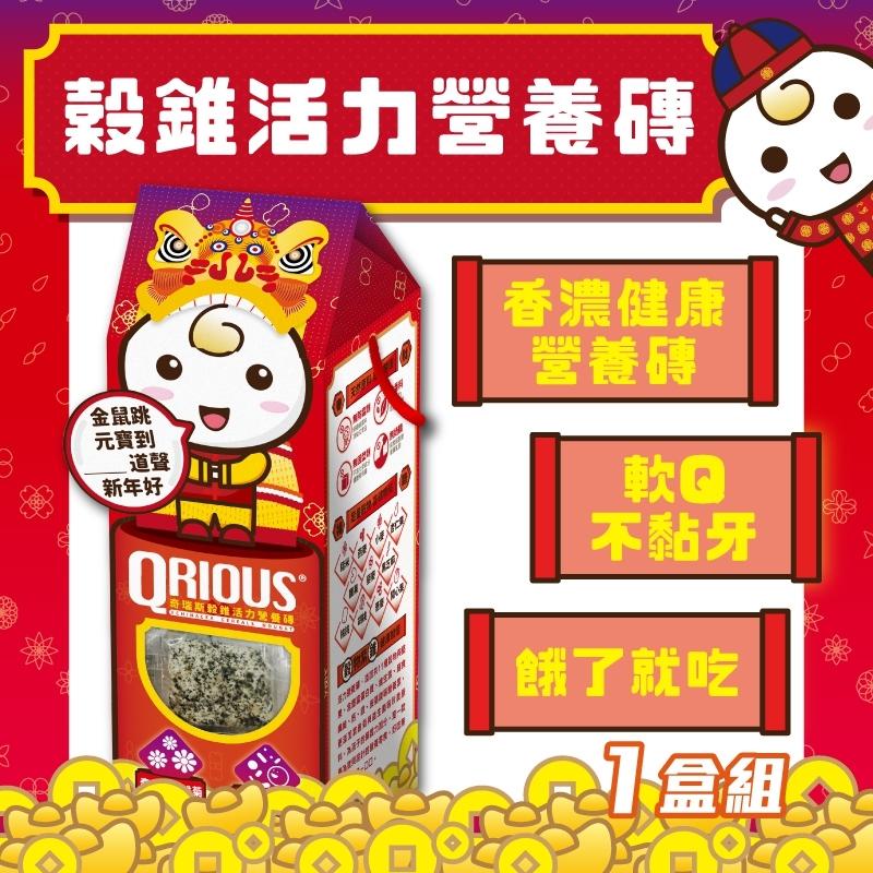 預購【新年最強點心】QRIOUS®奇瑞斯穀錐活力營養磚 (一盒)