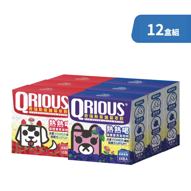 【保護力,超越。】QRIOUS®奇瑞斯紫錐菊萃飲 (藍莓、草莓各6盒,共180入)