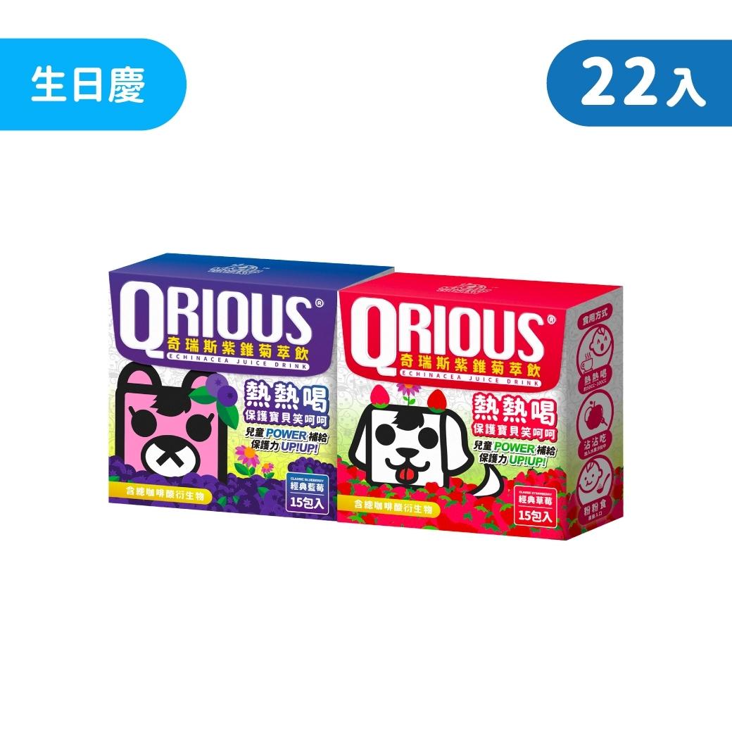 【滿額贈5歲生日慶】QRIOUS®奇瑞斯紫錐菊萃飲 (草莓11盒+藍莓11盒,共330入)