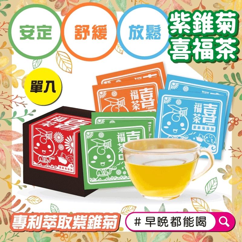 【暖身好飲】QRIOUS®奇瑞斯紫錐菊喜福茶