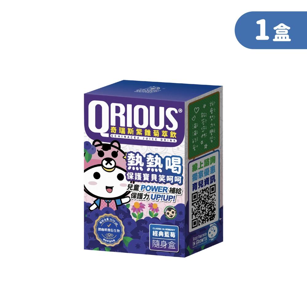 【提升保護力】QRIOUS®奇瑞斯紫錐菊萃飲-藍莓隨身盒