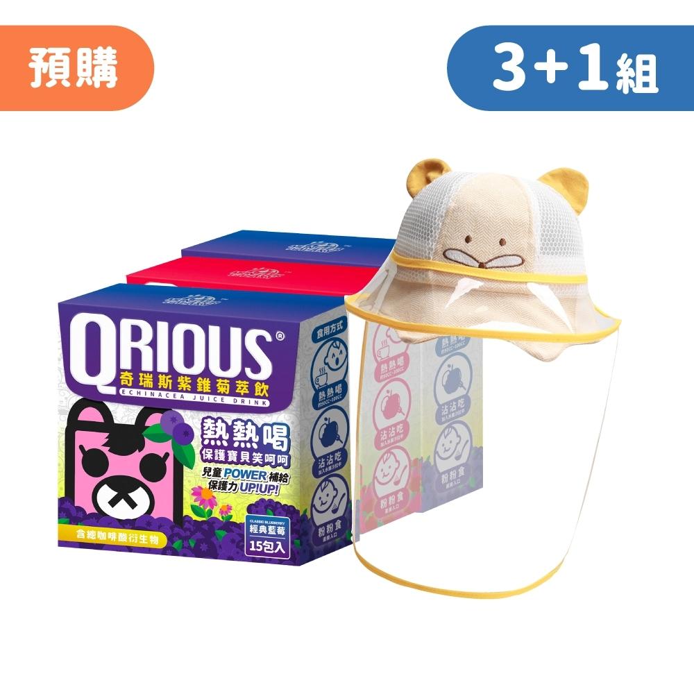 【預購!防護必需品】QRIOUS®奇瑞斯紫錐菊萃飲(3盒)+兒童防護面罩帽(1入)