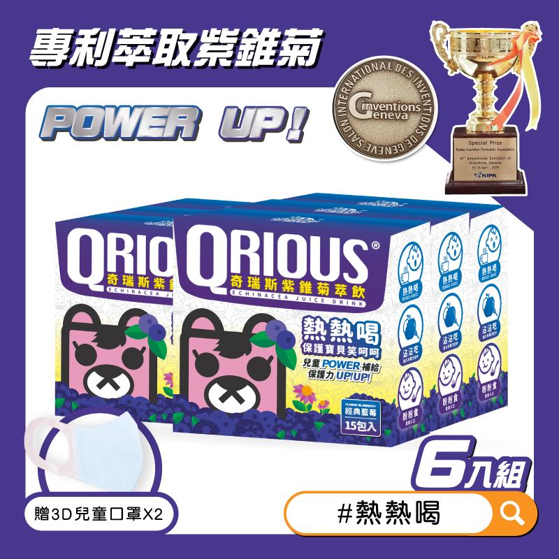 【划算六入組】QRIOUS®奇瑞斯天然紫錐菊萃飲//藍莓口味PLUS-升級上市!