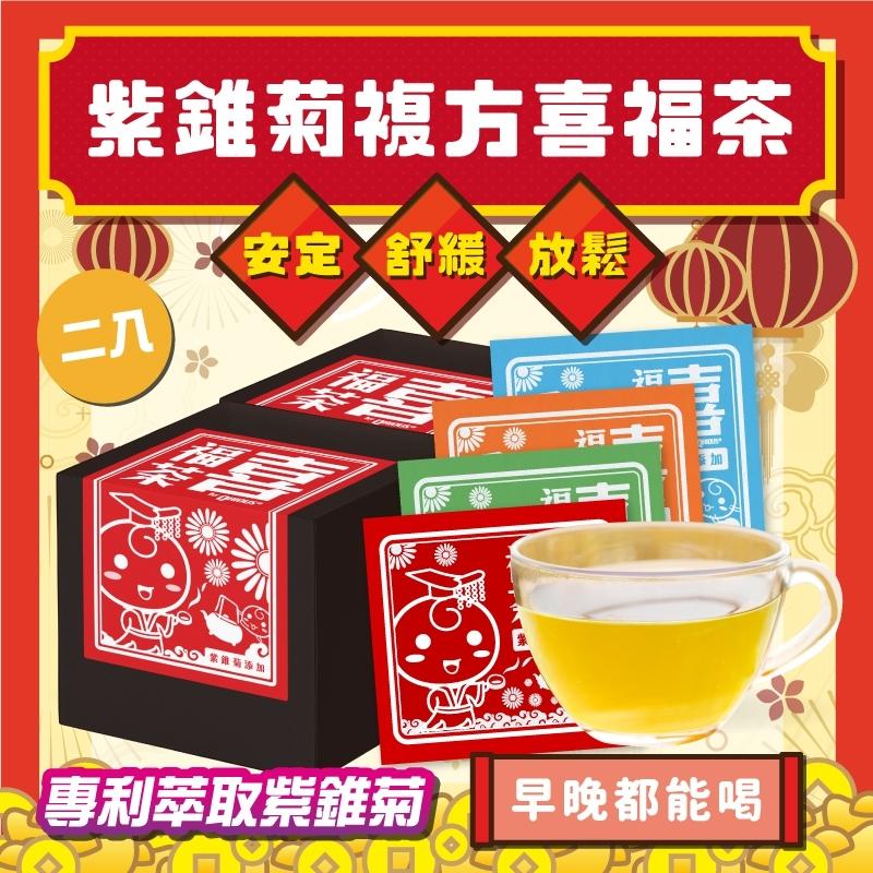 【暖心秋冬組】QRIOUS®奇瑞斯紫錐菊複方喜福茶 (2盒,共30入)
