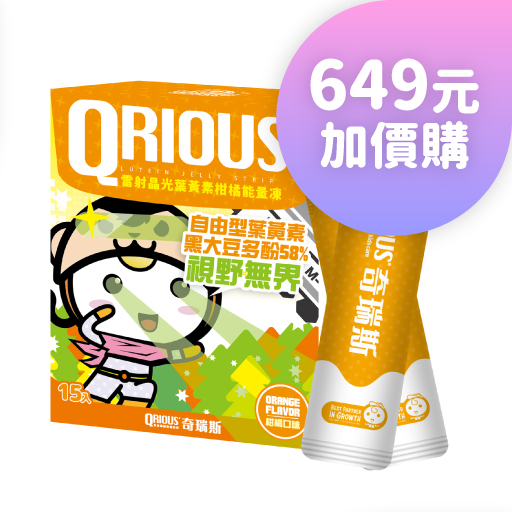 QRIOUS®奇瑞斯雷射晶光葉黃素柑橘能量凍 649