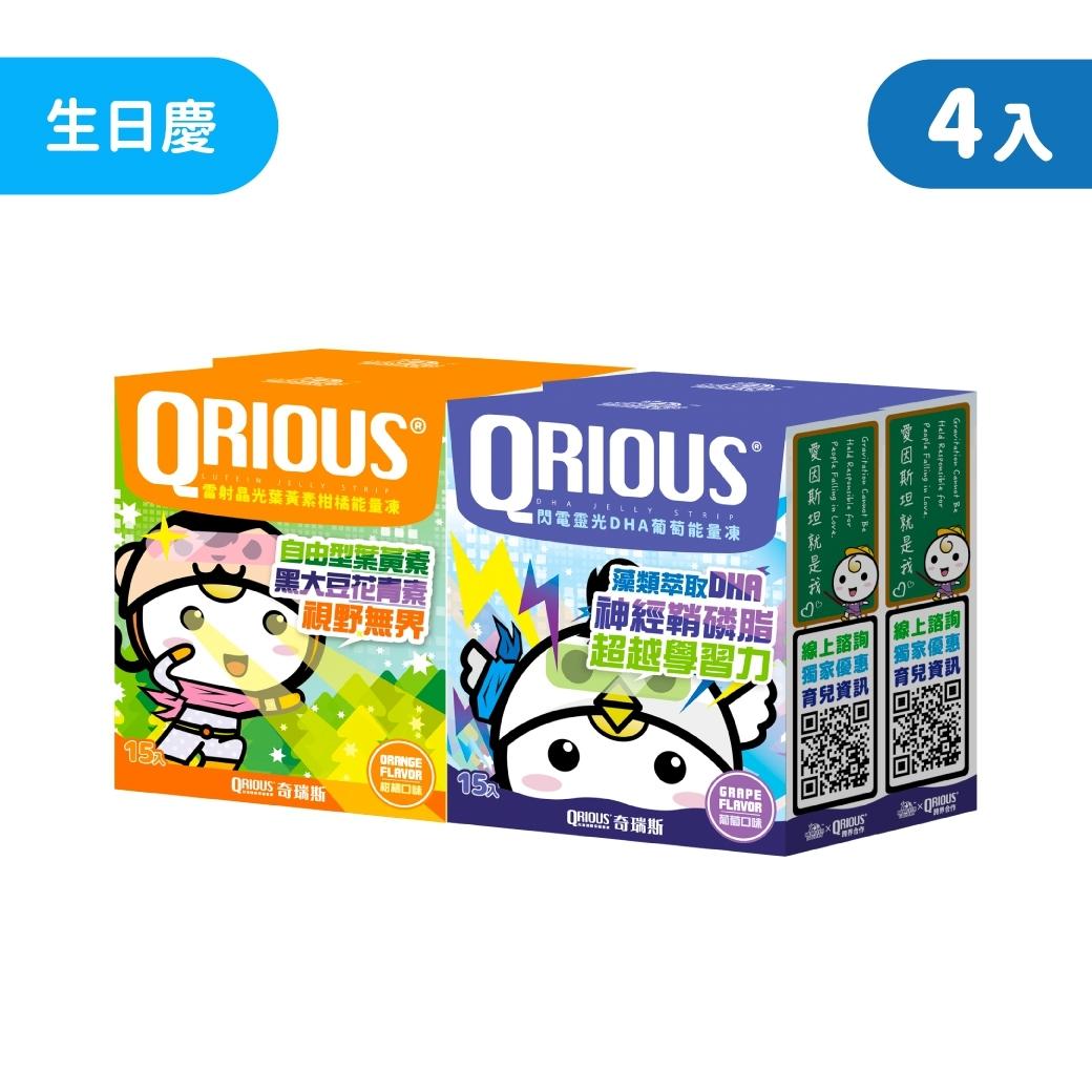 【滿額贈5歲生日慶】QRIOUS®奇瑞斯DHA+神經鞘磷脂葡萄能量凍+葉黃素柑橘能量凍 (4盒,共60入)