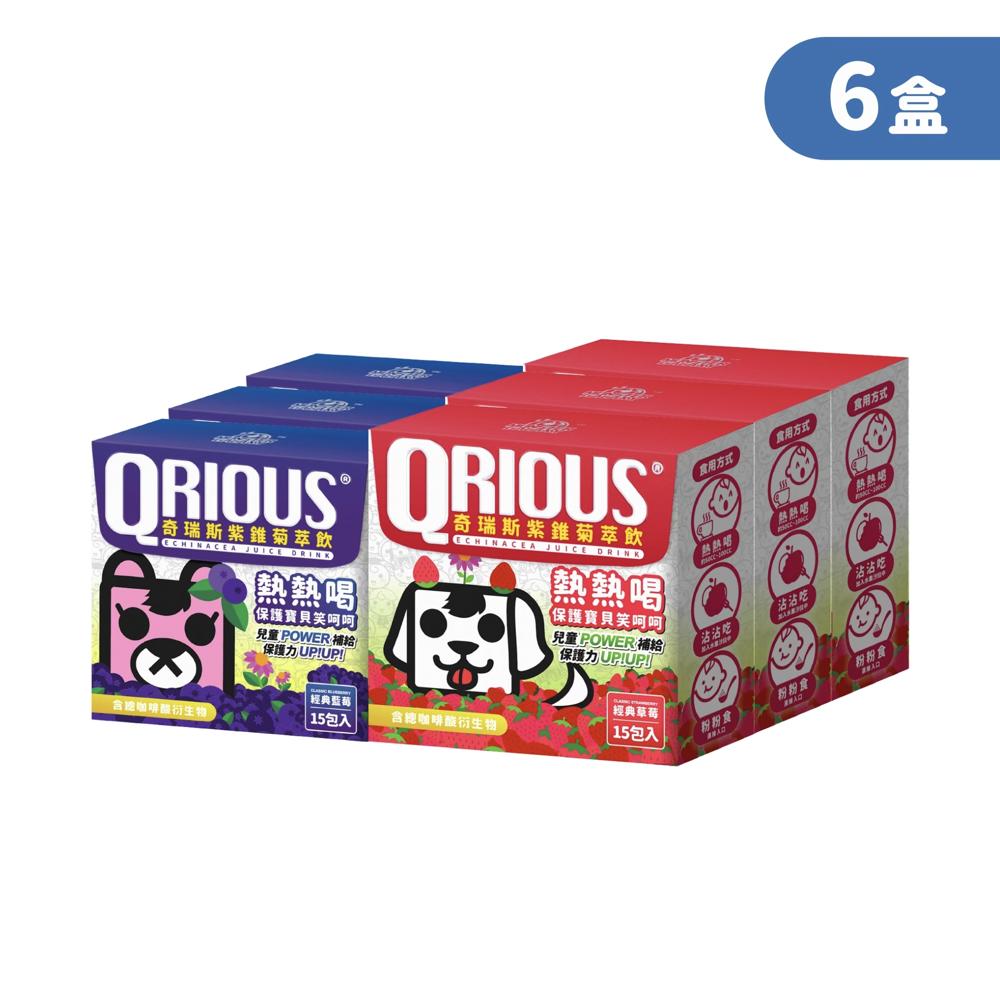【提升保護力】QRIOUS®奇瑞斯紫錐菊萃飲-草莓+藍莓(6盒)|兒童紫錐花領導品牌,DHA,葉黃素,益生菌,紫錐菊,紫錐花,牙膏,乳牙