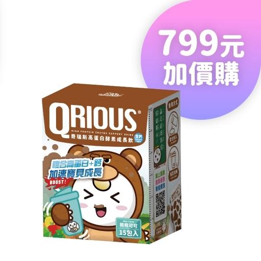 QRIOUS®奇瑞斯高蛋白+鈣成長飲-熊熊可可 799