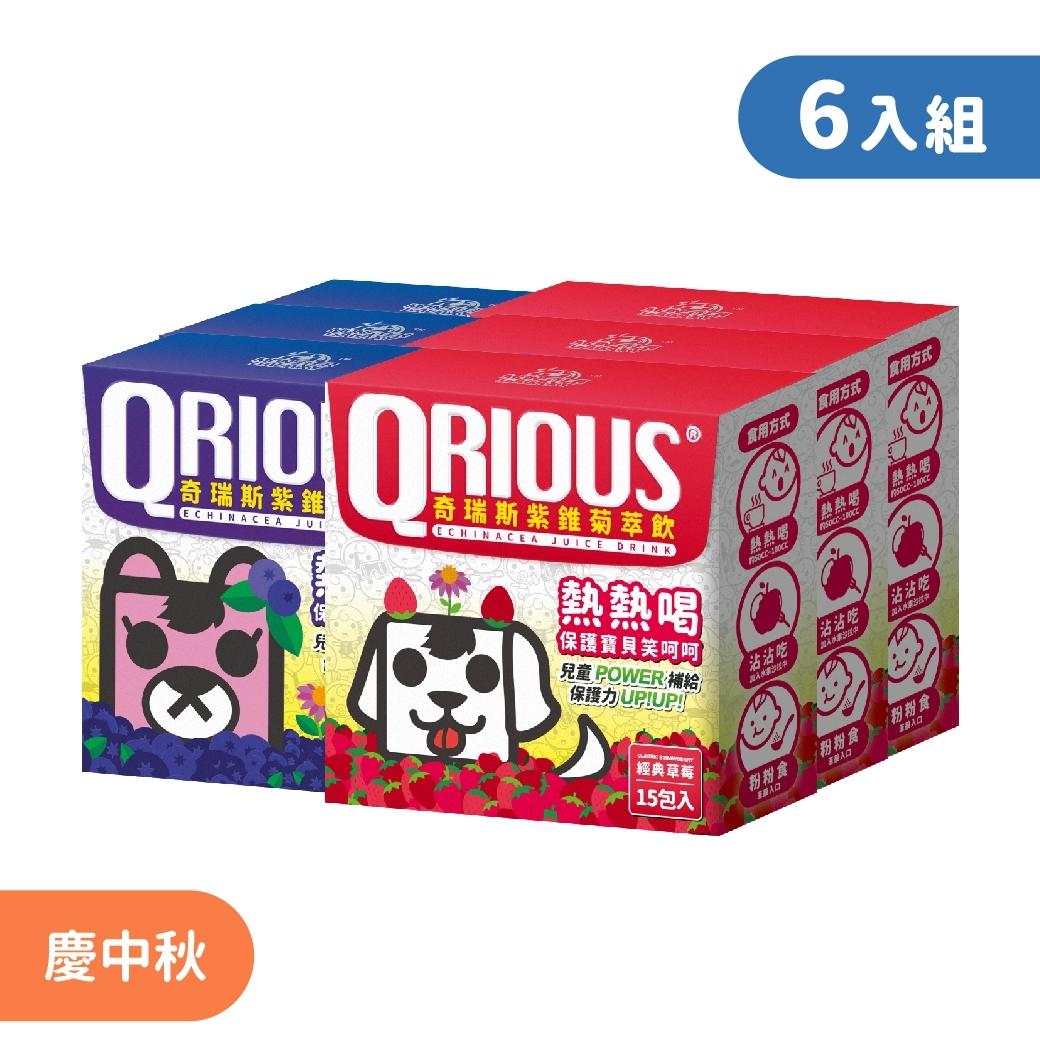 【中秋Chill~笑呵呵限定】QRIOUS®奇瑞斯紫錐菊萃飲 (藍莓、草莓各3盒,共90入)