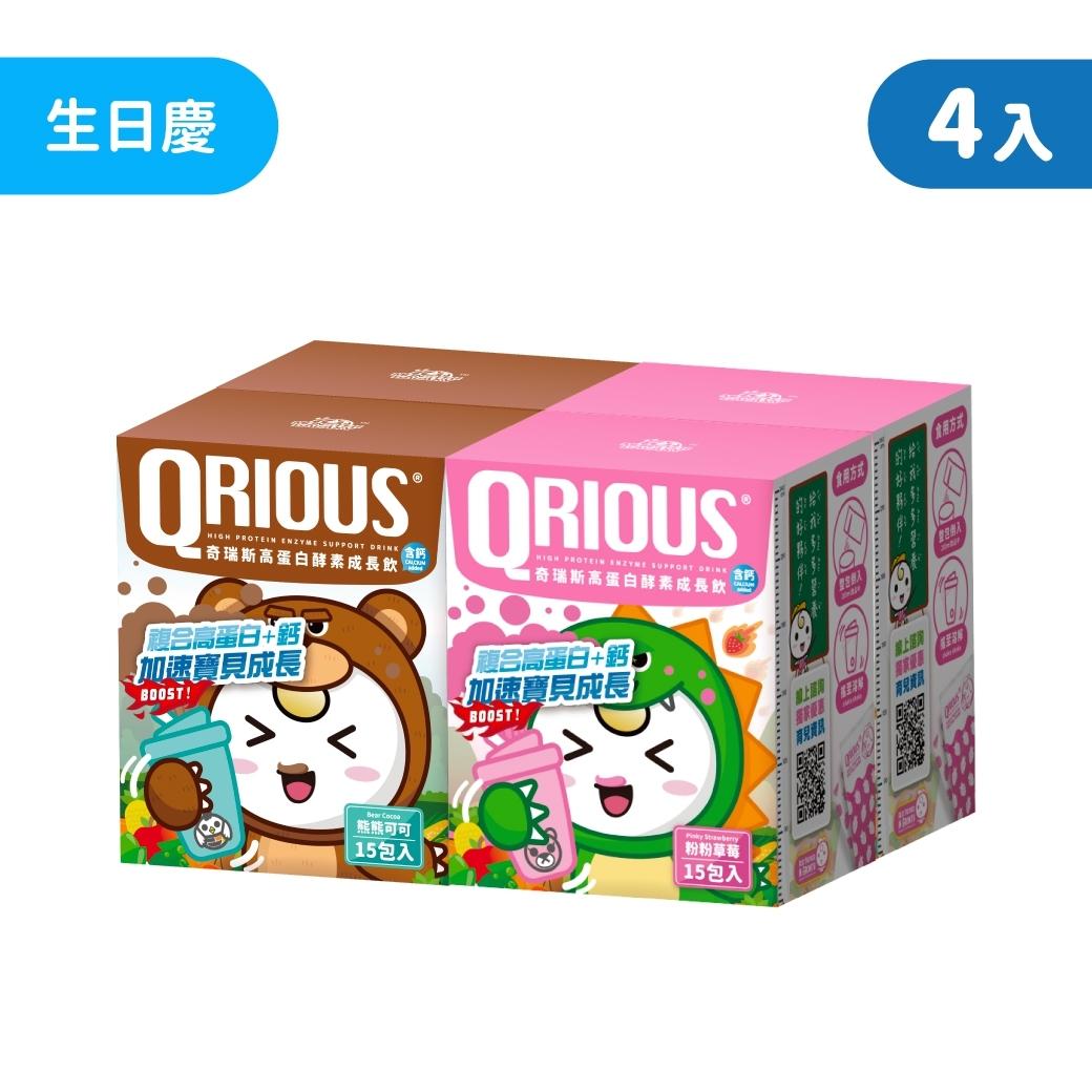 【滿額贈5歲生日慶】QRIOUS®奇瑞斯高蛋白+鈣成長飲-粉粉草莓+熊熊可可(4盒,共60包)