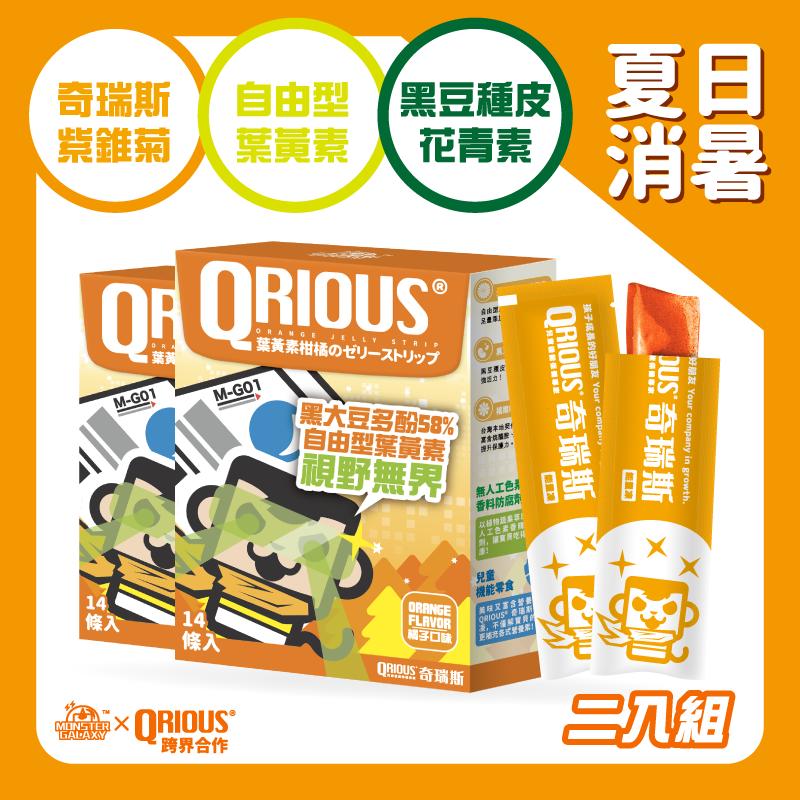 【視野閃亮亮組】葉黃素柑橘能量凍 (2盒,共28入)