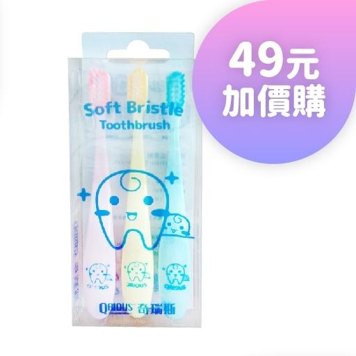 小Q兒童牙刷3入裝 49